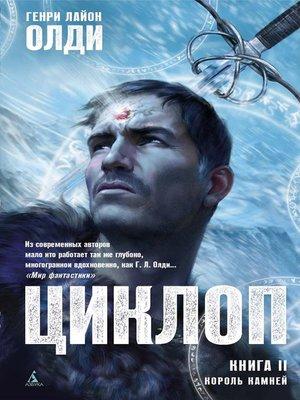 cover image of Король Камней