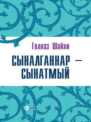 cover image of Сыналганнар – сынатмый (җыентык)
