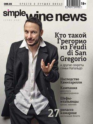 cover image of Кто такой Грегорио из Feudi di San Gregorio и другие секреты семьи Капальдо