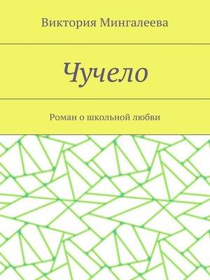 cover image of Чучело. Роман ошкольной любви