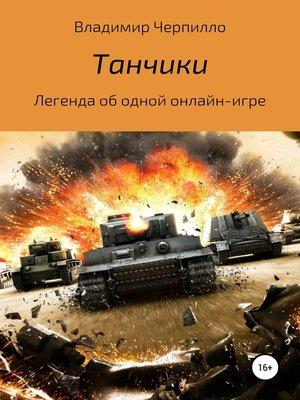 cover image of Танчики