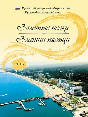 cover image of Золотые пески. Русско-болгарский сборник.