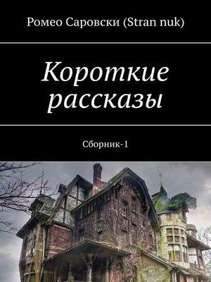cover image of Короткие рассказы. Сборник-1