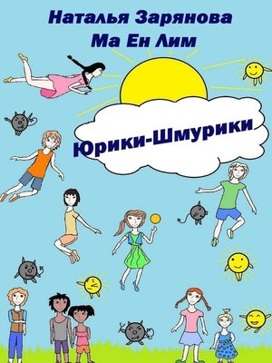 cover image of Юрики-Шмурики