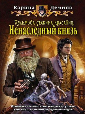 cover image of Хельмова дюжина красавиц. Ненаследный князь