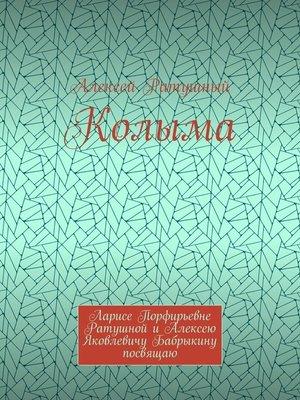 cover image of Колыма. Ларисе Порфирьевне Ратушной иАлексею Яковлевичу Бабрыкину посвящаю