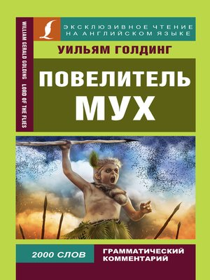 cover image of Повелитель мух / Lord of the Flies