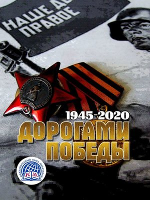 cover image of Дорогами Победы. 1945—2020. Международный Союз Писателей