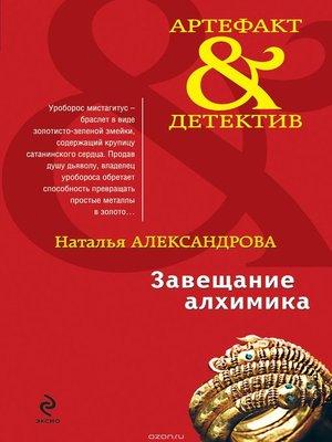 cover image of Завещание алхимика