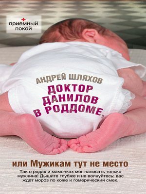 cover image of Доктор Данилов в роддоме, или Мужикам тут не место