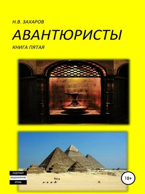 cover image of Авантюристы. Книга 5