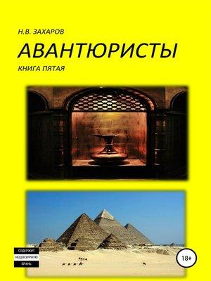 cover image of Авантюристы. Книга 5