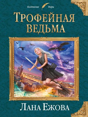 cover image of Трофейная ведьма