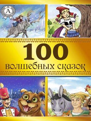 cover image of 100 волшебных сказок