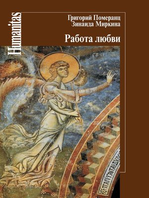cover image of Работа любви