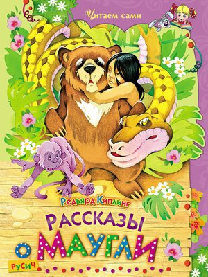 cover image of Рассказы о Маугли