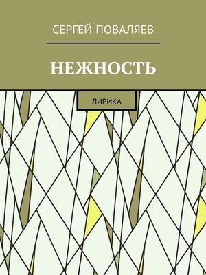 cover image of Нежность. Лирика