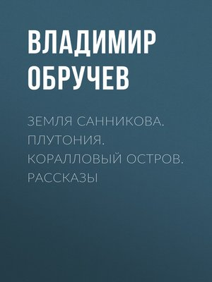 cover image of Земля Санникова. Плутония. Коралловый остров. Рассказы