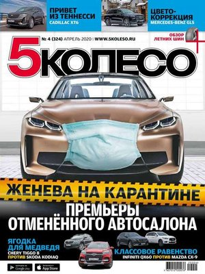 cover image of 5 Колесо 04-2020