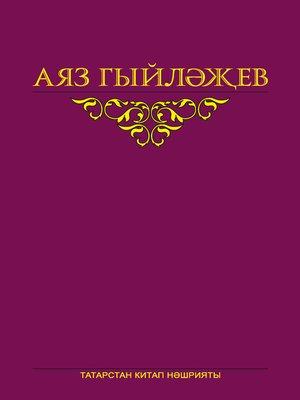cover image of Сайланма әсәрләр. 3 том. Повестьлар, хикәяләр, пьесалар, әдәби тәнкыйть мәкаләләре, хатлар