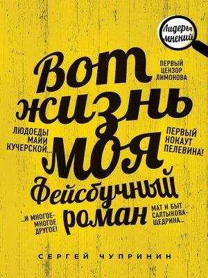 cover image of Вот жизнь моя. Фейсбучный роман