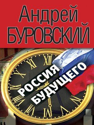 cover image of Россия будущего