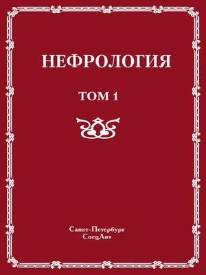 cover image of Нефрология. Том 1. Заболевания почек