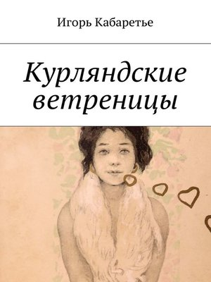 cover image of Курляндские ветреницы