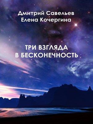 cover image of Три взгляда в бесконечность