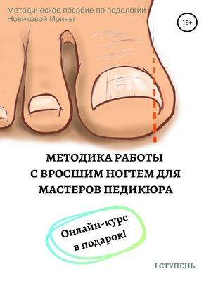 cover image of Методика работы с вросшим ногтем для мастеров педикюра