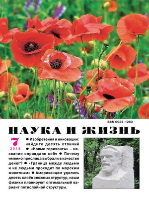 cover image of Наука и жизнь №07/2015