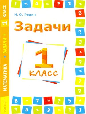 cover image of Задачи. Математика. 1 класс