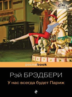 cover image of У нас всегда будет Париж (сборник)