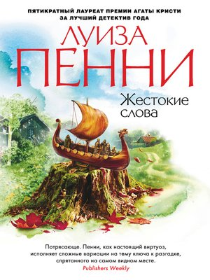 cover image of Жестокие слова