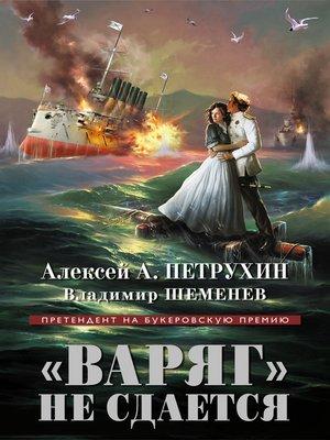 cover image of «Варяг» не сдается