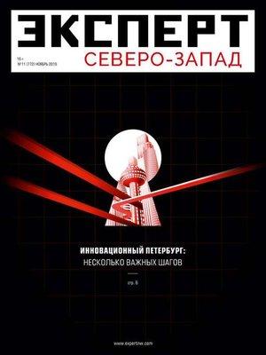 cover image of Эксперт Северо-запад 11-2019
