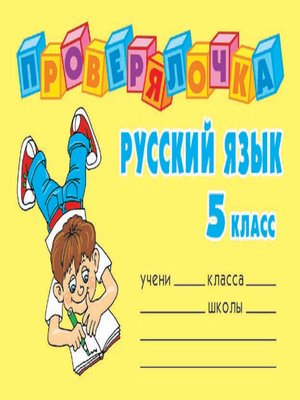 cover image of Русский язык. 5 класс