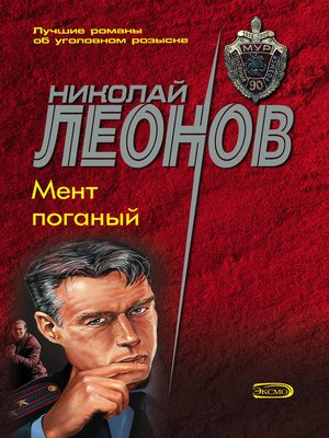 cover image of Мент поганый