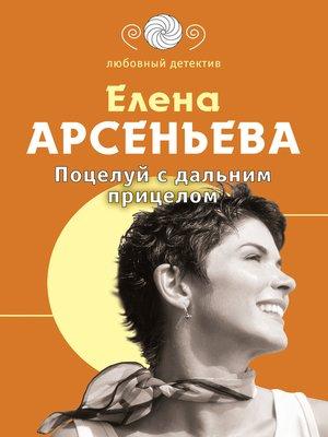 cover image of Поцелуй с дальним прицелом