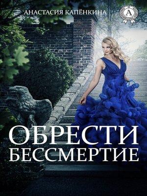 cover image of Обрести бессмертие