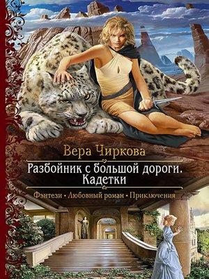 cover image of Разбойник с большой дороги. Кадетки