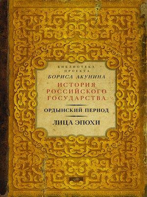 cover image of Ордынский период. Лица эпохи