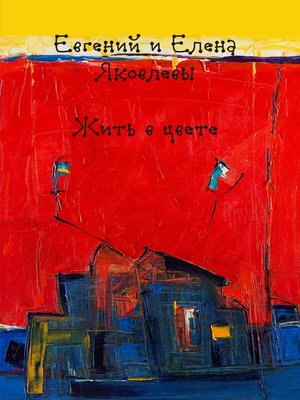 cover image of Жить в цвете