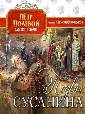 cover image of Подвиг Сусанина