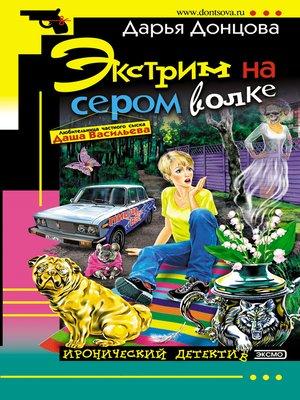 cover image of Экстрим на сером волке
