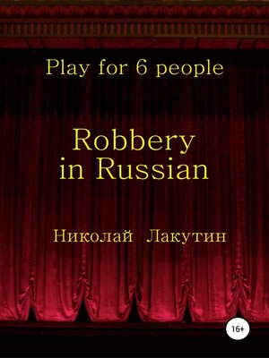 cover image of Robbery in Russian. Play for 6 people