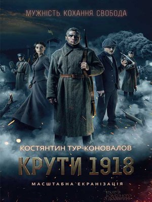 cover image of Крути 1918