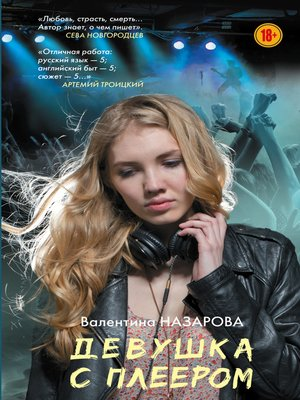 cover image of Девушка с плеером