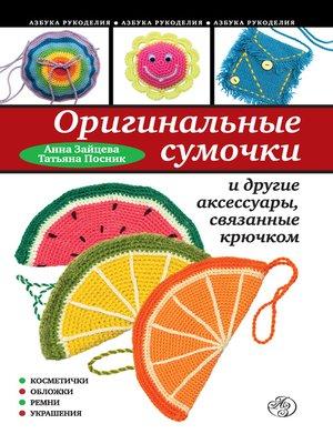 cover image of Оригинальные сумочки и другие аксессуары, связанные крючком