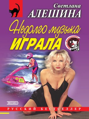 cover image of Недолго музыка играла (сборник)
